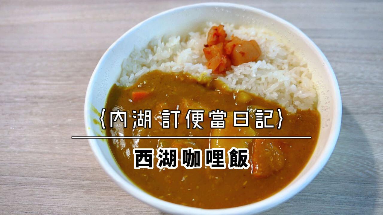 【內湖 訂便當日記】西湖咖哩飯 1