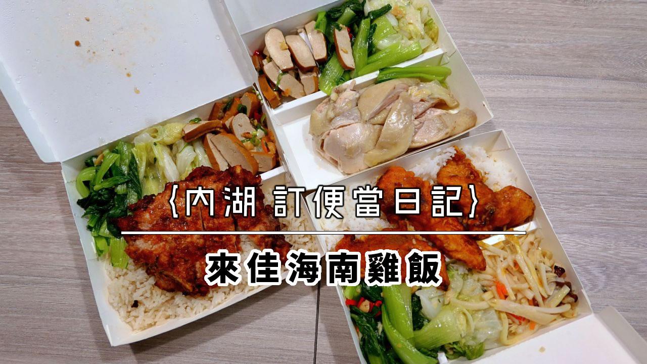 【內湖 訂便當日記】來佳海南雞飯 1