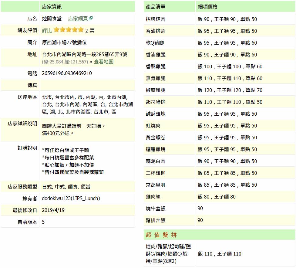 【內湖 訂便當日記】焢閣食堂 2