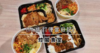 【內湖美食】內湖便當 午餐 下午茶外送 精選食記推薦 (2021持續更新中) 120