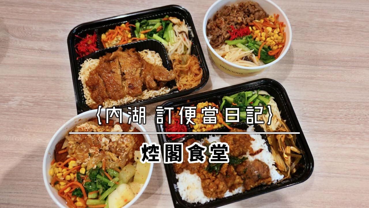【內湖 訂便當日記】焢閣食堂 1