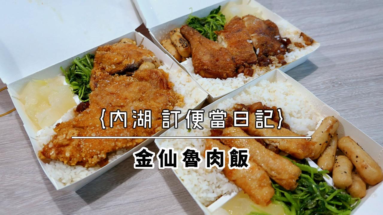 【內湖 訂便當日記】金仙魯肉飯 1