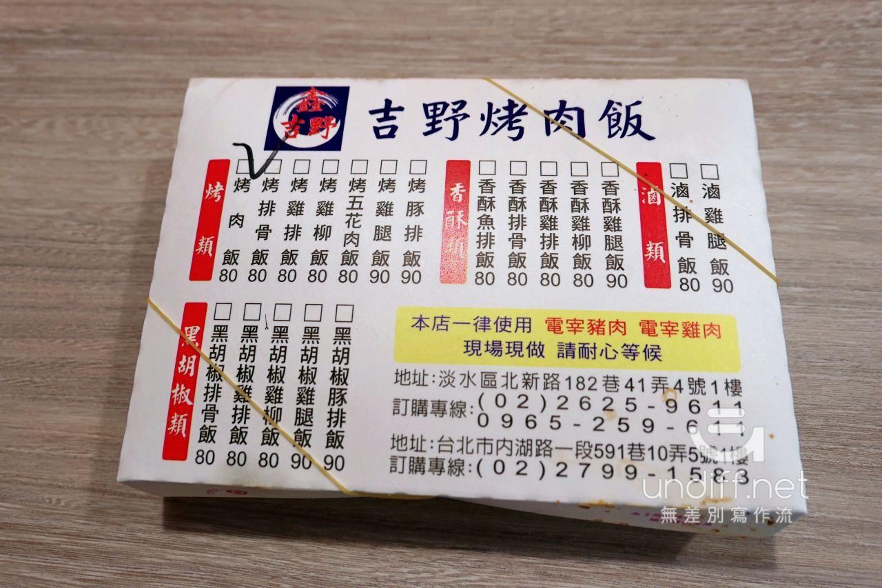 【內湖 訂便當日記】鑫吉野烤肉飯 (吉野烤肉飯) 4