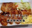 【內湖 訂便當日記】鑫吉野烤肉飯 (吉野烤肉飯) 37