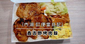 【內湖美食】內湖便當 午餐 下午茶外送 精選食記推薦 (2021持續更新中) 112