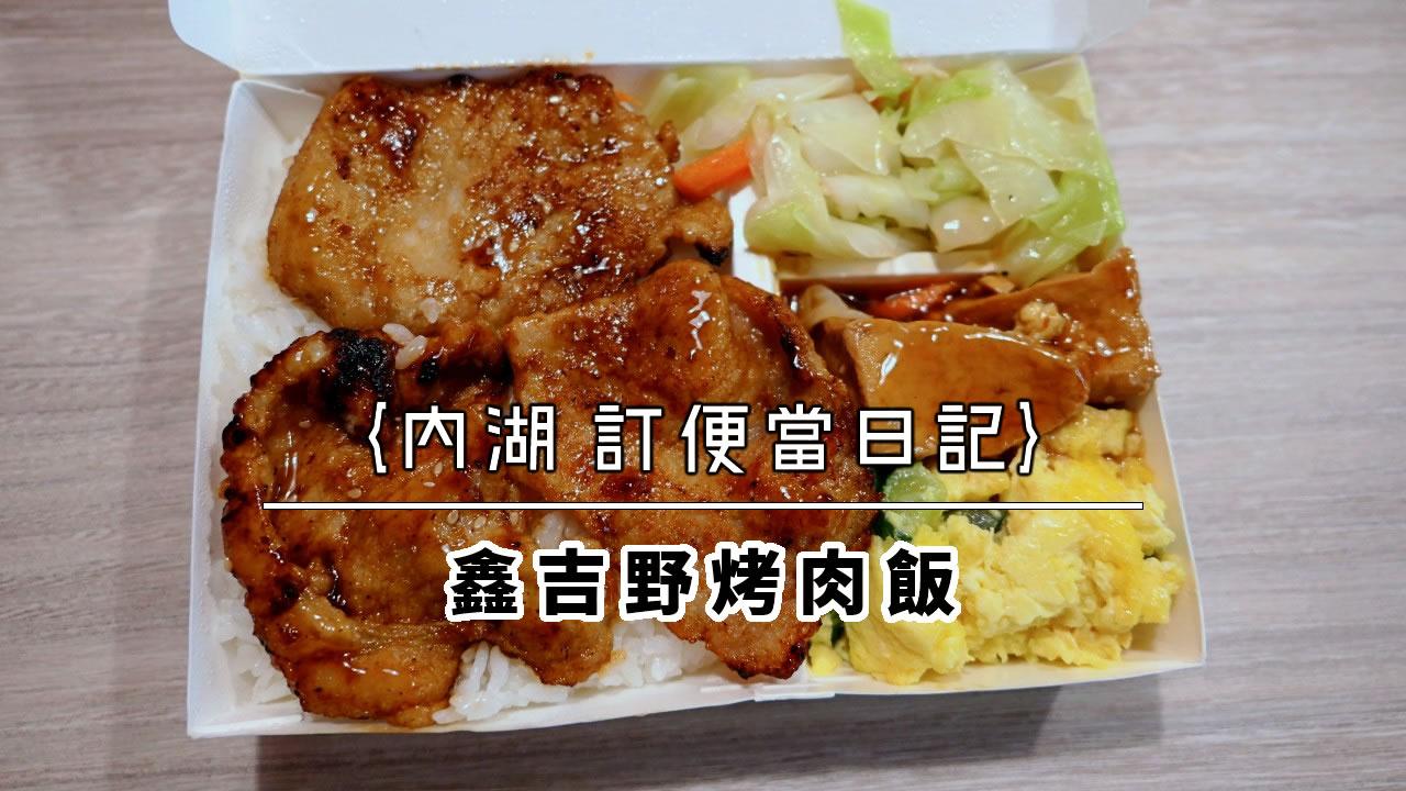 【內湖 訂便當日記】鑫吉野烤肉飯 (吉野烤肉飯) 5