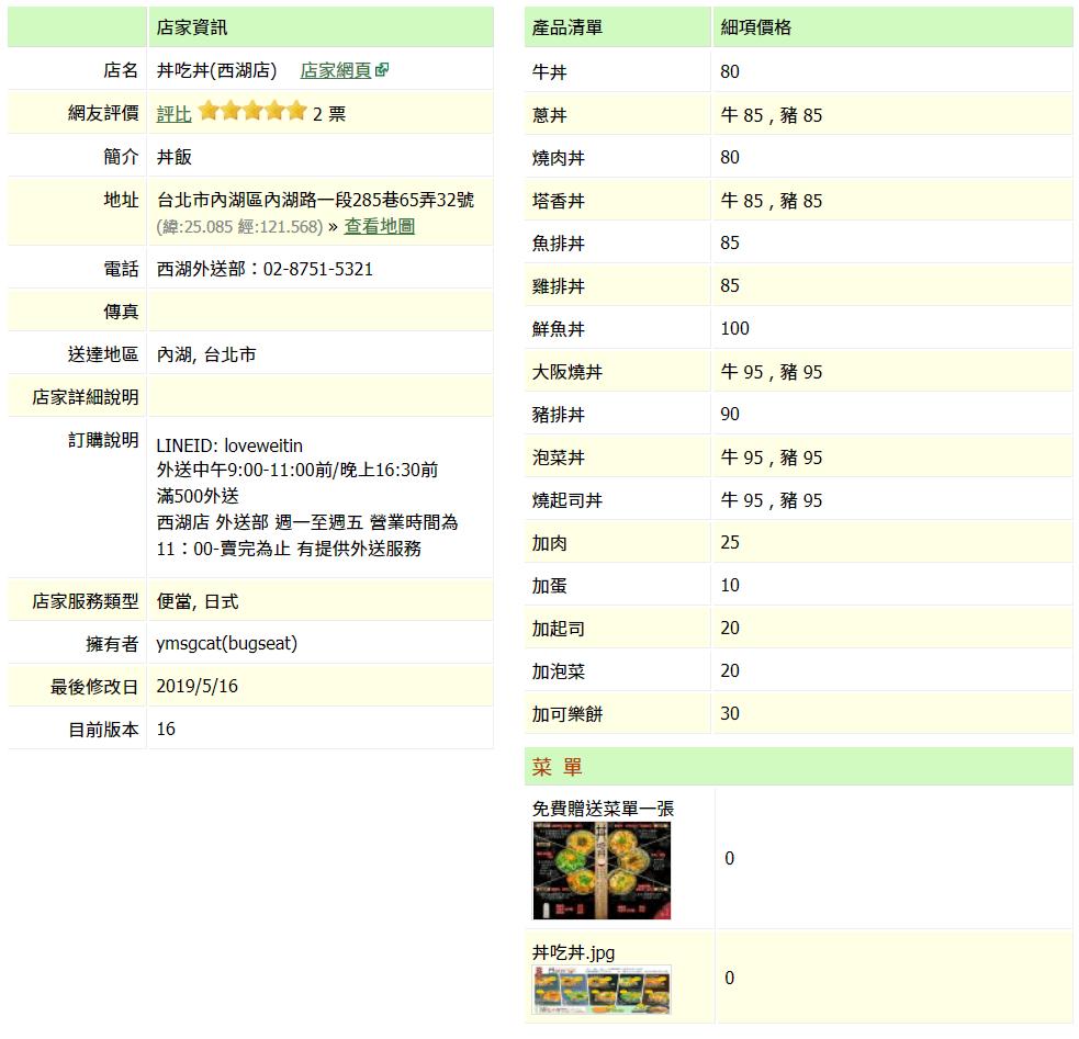 【內湖 訂便當日記】丼吃丼 2