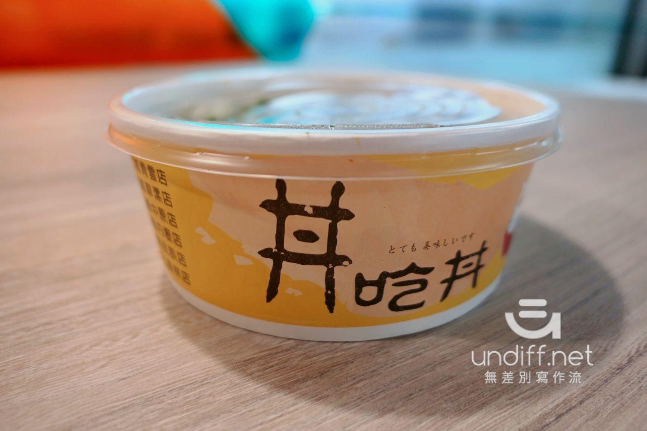 【內湖 訂便當日記】丼吃丼 4