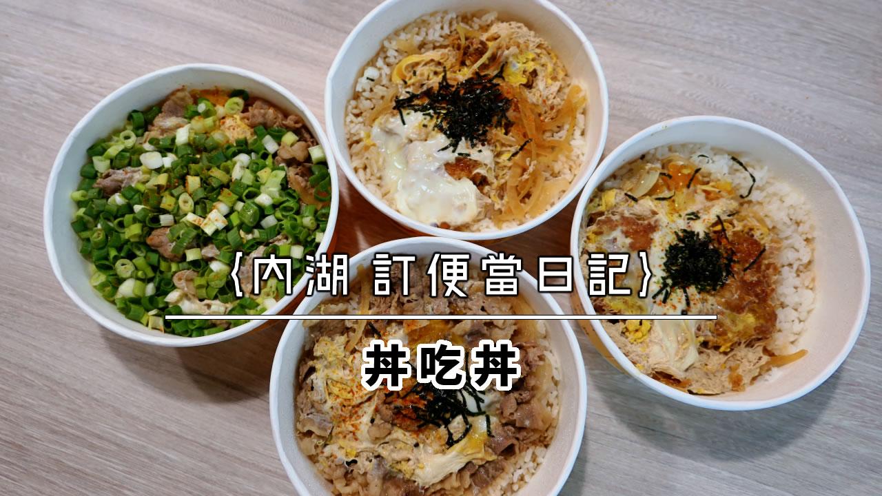 【內湖 訂便當日記】丼吃丼 8