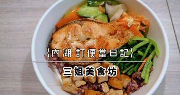 【內湖美食】內湖便當 午餐 下午茶外送 精選食記推薦 (2021持續更新中) 108