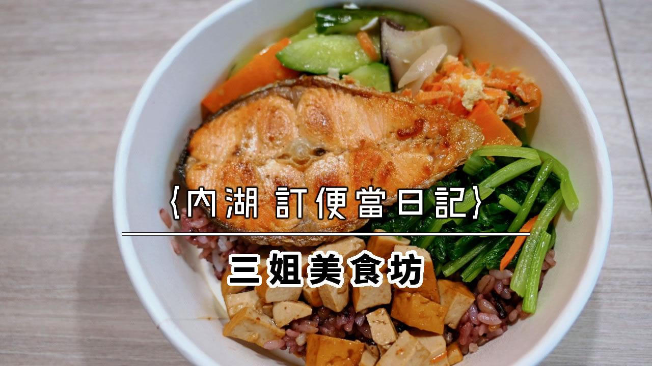 【內湖 訂便當日記】三姐美食坊 1