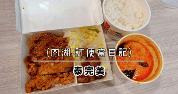 【內湖美食】內湖便當 午餐 下午茶外送 精選食記推薦 (2021持續更新中) 106