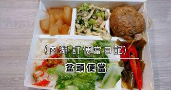 【內湖美食】內湖便當 午餐 下午茶外送 精選食記推薦 (2021持續更新中) 104