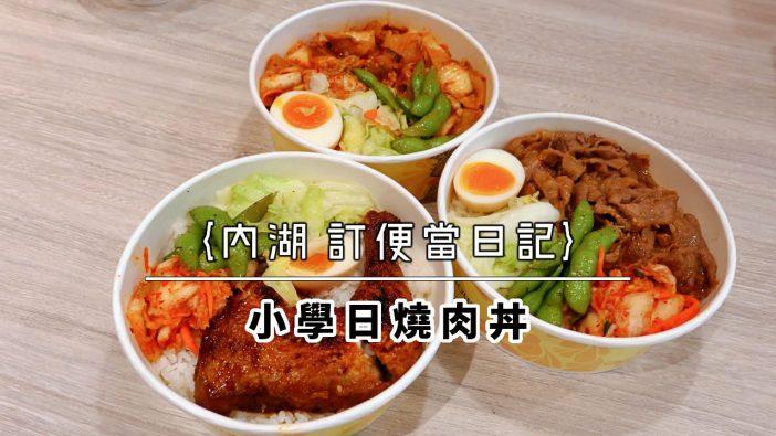 【內湖 訂便當日記】小學日燒肉丼食堂 7