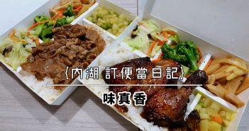 【內湖美食】內湖便當 午餐 下午茶外送 精選食記推薦 (2021持續更新中) 100