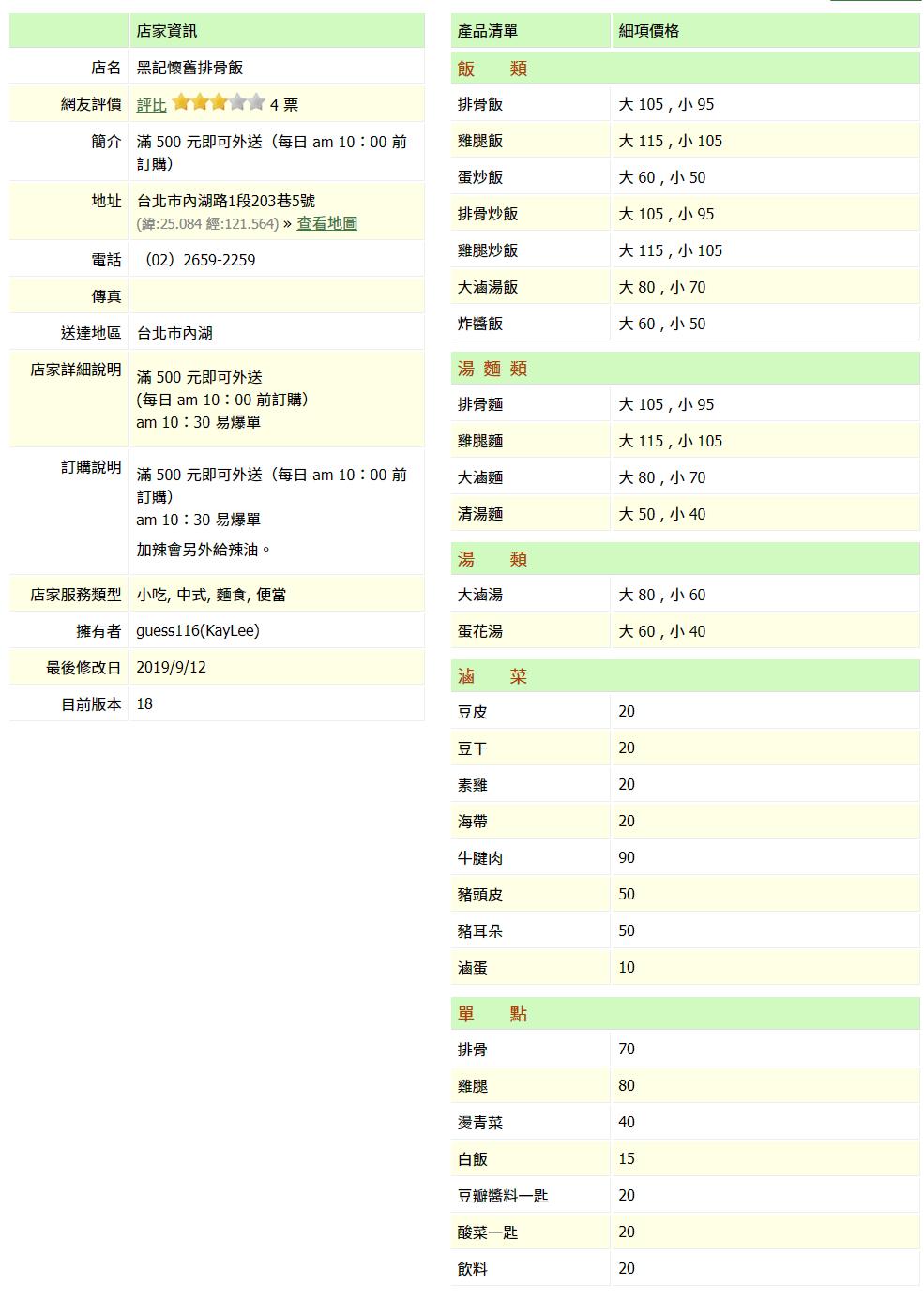 【內湖 訂便當日記】黑記懷舊排骨飯 2