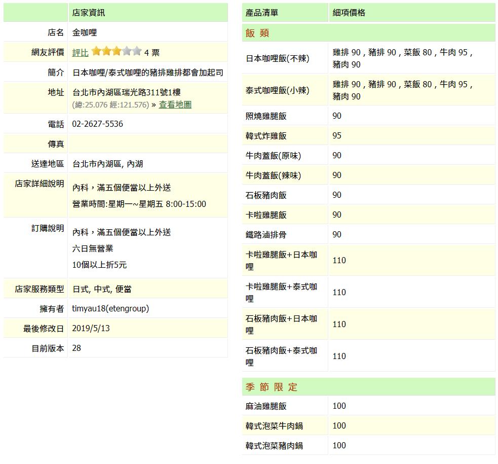 【內湖 訂便當日記】金咖哩 2