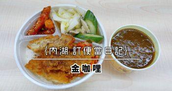 【內湖美食】內湖便當 午餐 下午茶外送 精選食記推薦 (2021持續更新中) 96