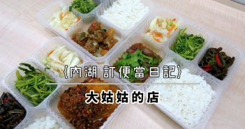 【內湖美食】內湖便當 午餐 下午茶外送 精選食記推薦 (2021持續更新中) 92
