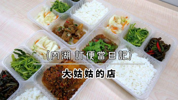 【內湖 訂便當日記】大姑姑的店 1