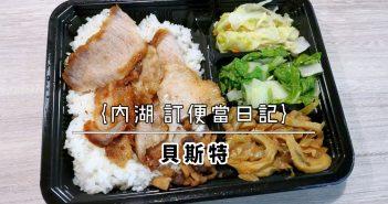 【內湖美食】內湖便當 午餐 下午茶外送 精選食記推薦 (2021持續更新中) 90