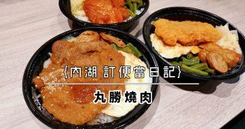【內湖美食】內湖便當 午餐 下午茶外送 精選食記推薦 (2021持續更新中) 88