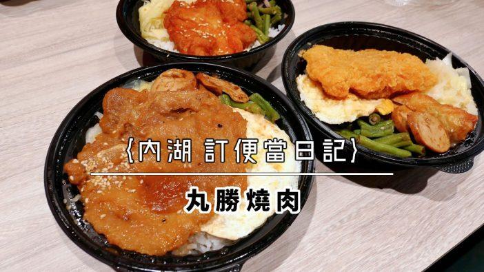 【內湖 訂便當日記】丸勝燒肉 1