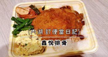 【內湖美食】內湖便當 午餐 下午茶外送 精選食記推薦 (2021持續更新中) 86