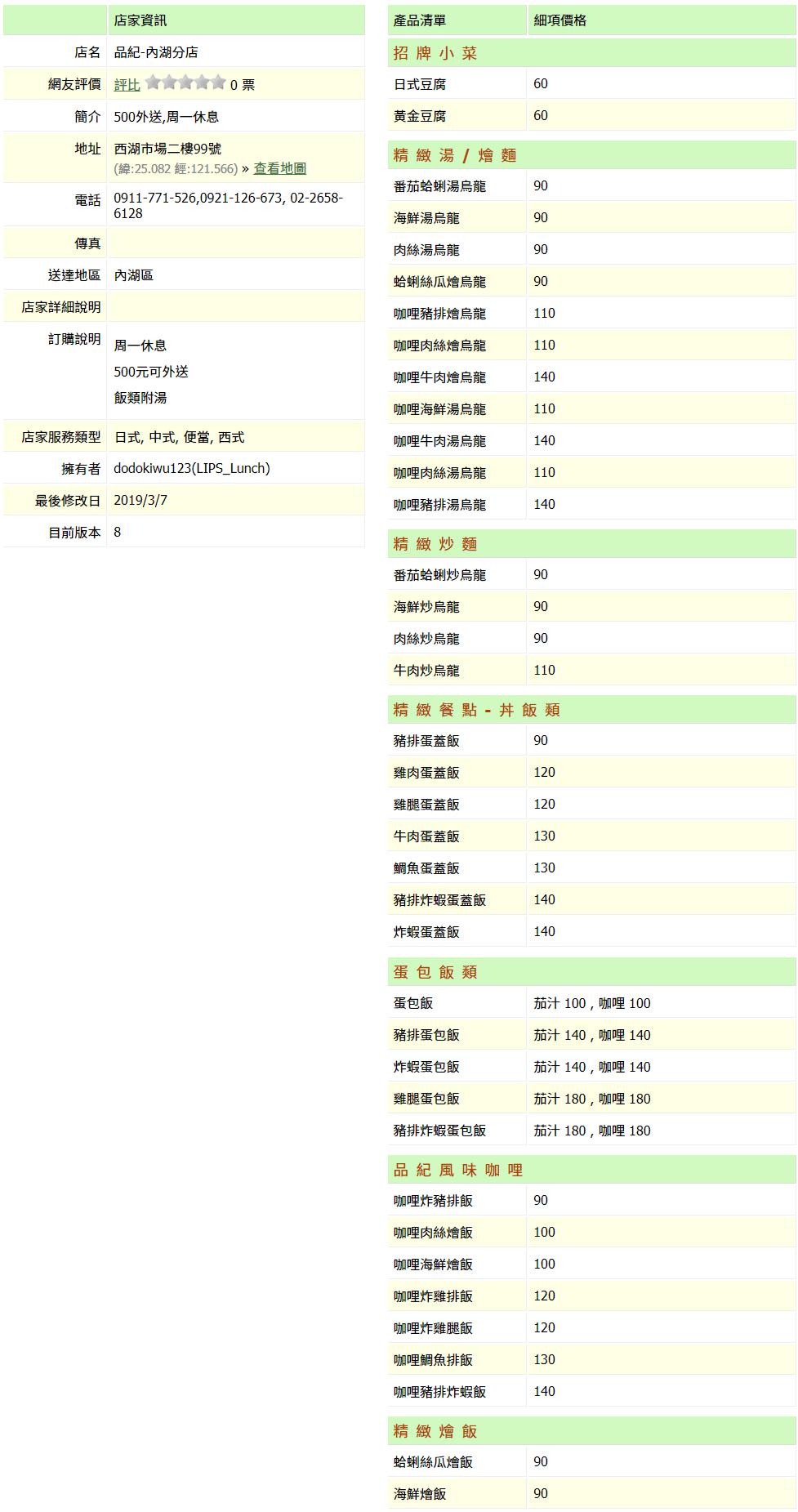 【內湖 訂便當日記】品紀 2