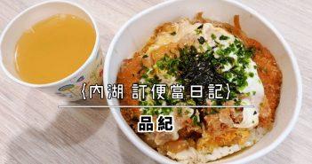 【內湖美食】內湖便當 午餐 下午茶外送 精選食記推薦 (2021持續更新中) 84
