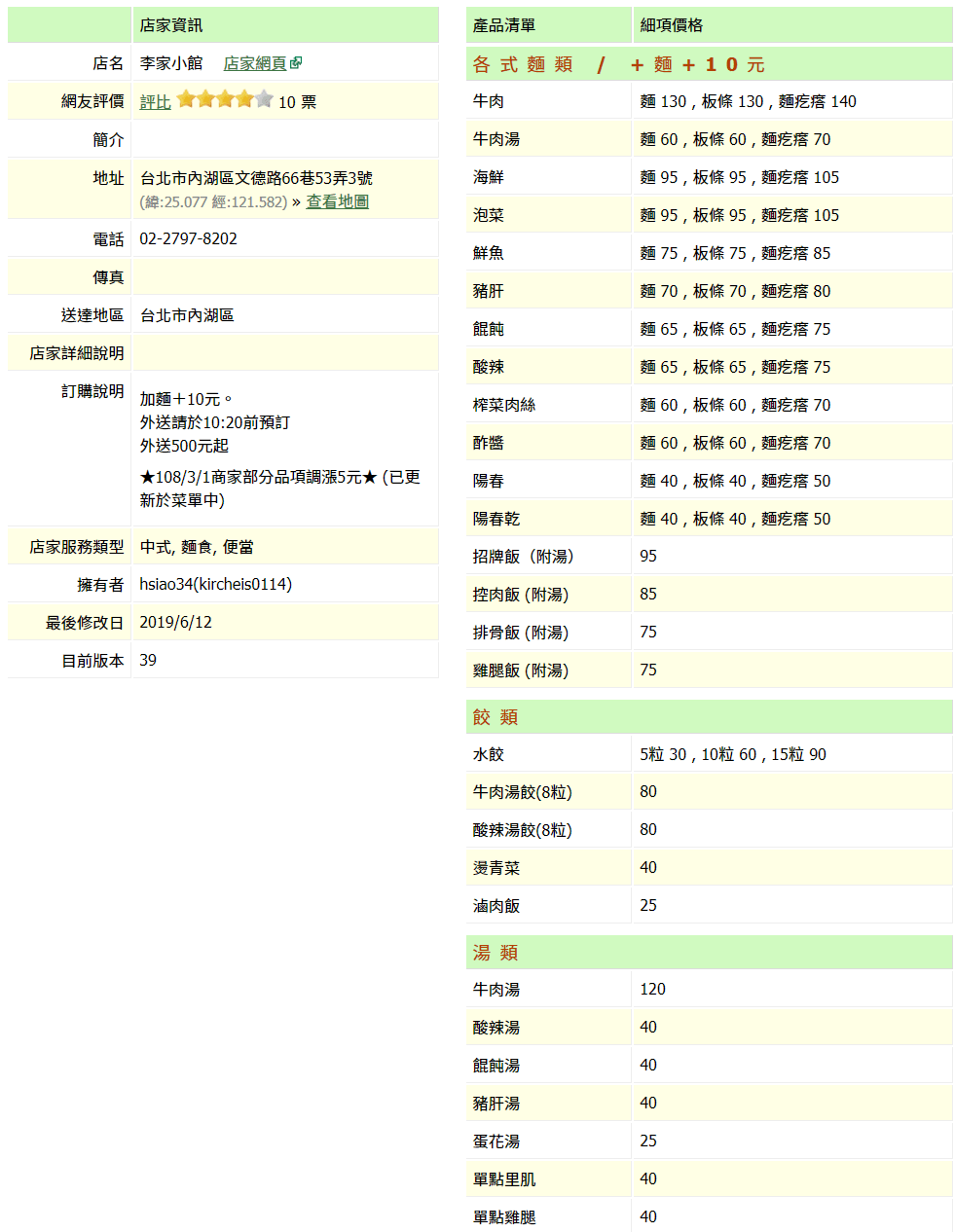【內湖 訂便當日記】李家小館 2
