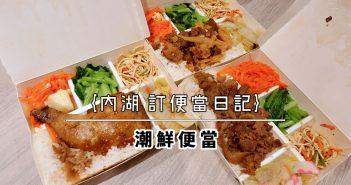 【內湖美食】內湖便當 午餐 下午茶外送 精選食記推薦 (2021持續更新中) 78