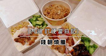 【內湖美食】內湖便當 午餐 下午茶外送 精選食記推薦 (2021持續更新中) 76