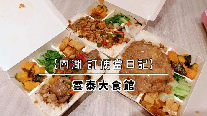 【內湖 訂便當日記】雲泰大食館 (來一客泰味屋) 1