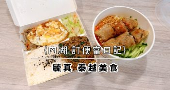 【內湖美食】內湖便當 午餐 下午茶外送 精選食記推薦 (2021持續更新中) 72
