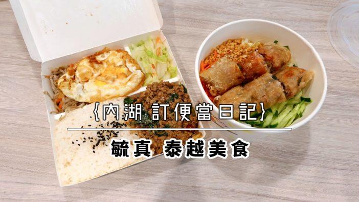 【內湖 訂便當日記】毓真 泰越美食 1