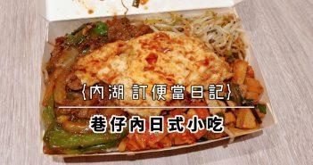 【內湖美食】內湖便當 午餐 下午茶外送 精選食記推薦 (2021持續更新中) 70