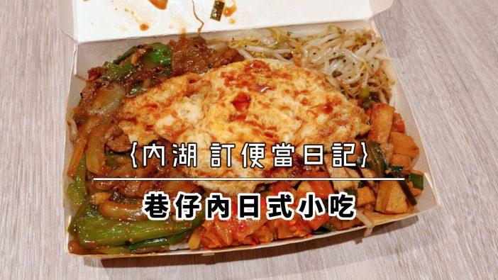 【內湖 訂便當日記】巷仔內日式小吃 1