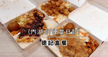 【內湖美食】內湖便當 午餐 下午茶外送 精選食記推薦 (2021持續更新中) 68