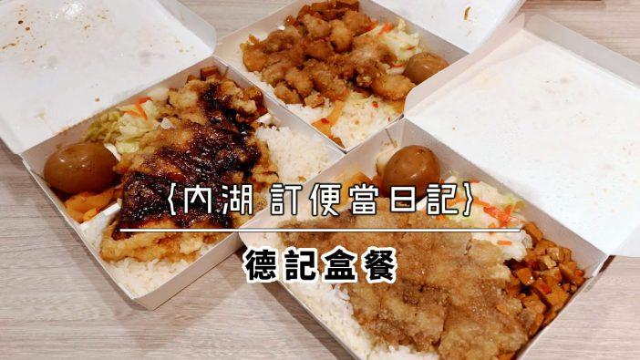 【內湖 訂便當日記】德記盒餐 1