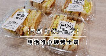 【內湖美食】內湖便當 午餐 下午茶外送 精選食記推薦 (2021持續更新中) 62