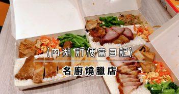 【內湖美食】內湖便當 午餐 下午茶外送 精選食記推薦 (2021持續更新中) 64