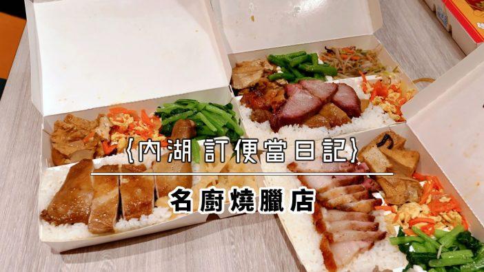 【內湖 訂便當日記】名廚燒臘店 1