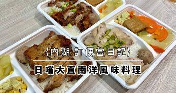 【內湖美食】內湖便當 午餐 下午茶外送 精選食記推薦 (2021持續更新中) 60