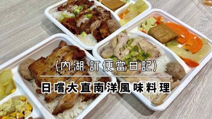 【內湖 訂便當日記】日嚐 Taste&Enjoy 南洋風味料理 6