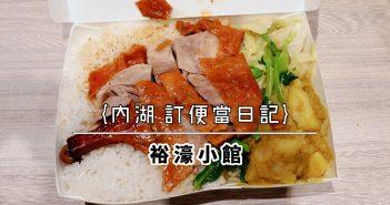 【內湖美食】內湖便當 午餐 下午茶外送 精選食記推薦 (2021持續更新中) 58