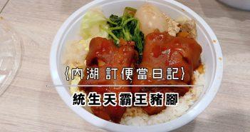 【內湖美食】內湖便當 午餐 下午茶外送 精選食記推薦 (2021持續更新中) 56