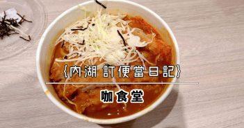 【內湖美食】內湖便當 午餐 下午茶外送 精選食記推薦 (2021持續更新中) 54