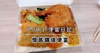 【內湖美食】內湖便當 午餐 下午茶外送 精選食記推薦 (2021持續更新中) 52