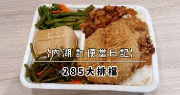【內湖美食】內湖便當 午餐 下午茶外送 精選食記推薦 (2021持續更新中) 44
